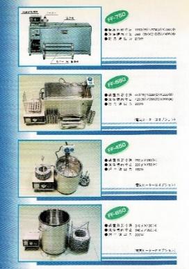FF-450・FF-550・FF-650・FF750