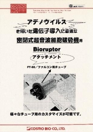 BIORUPTOR