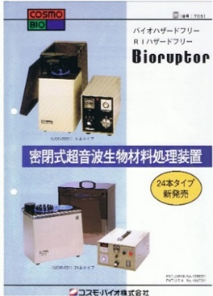 BIORUPTOR  UCW-201